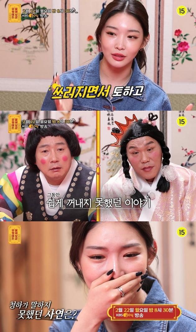 '물어보살' 101회/ 사진=KBS Joy 제공