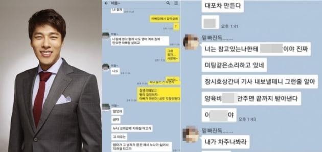 사진=전 국가대표 김동성(왼쪽)과 아들, 전처와의 대화 내용