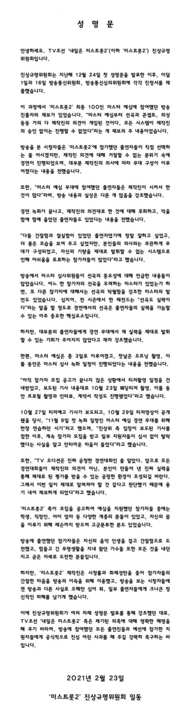 """'미스트롯2' 진상위 """"선곡부터 의상까지 제작진 개입"""" 해명 촉구 [전문]"""