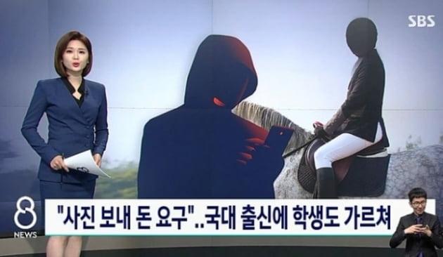 사진=SBS 8뉴스 캡처
