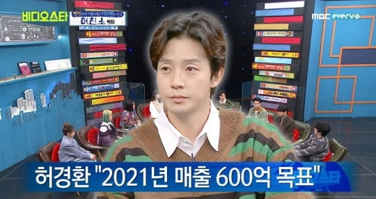 '비디오스타' 허경환 /사진=MBC에브리원 방송화면 캡처