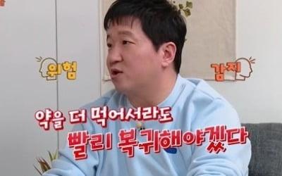 """""""약 더 먹어서라도""""…<br>정형돈 복귀"""