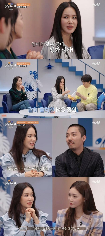사진=tvN '온앤오프' 방송 화면 캡처