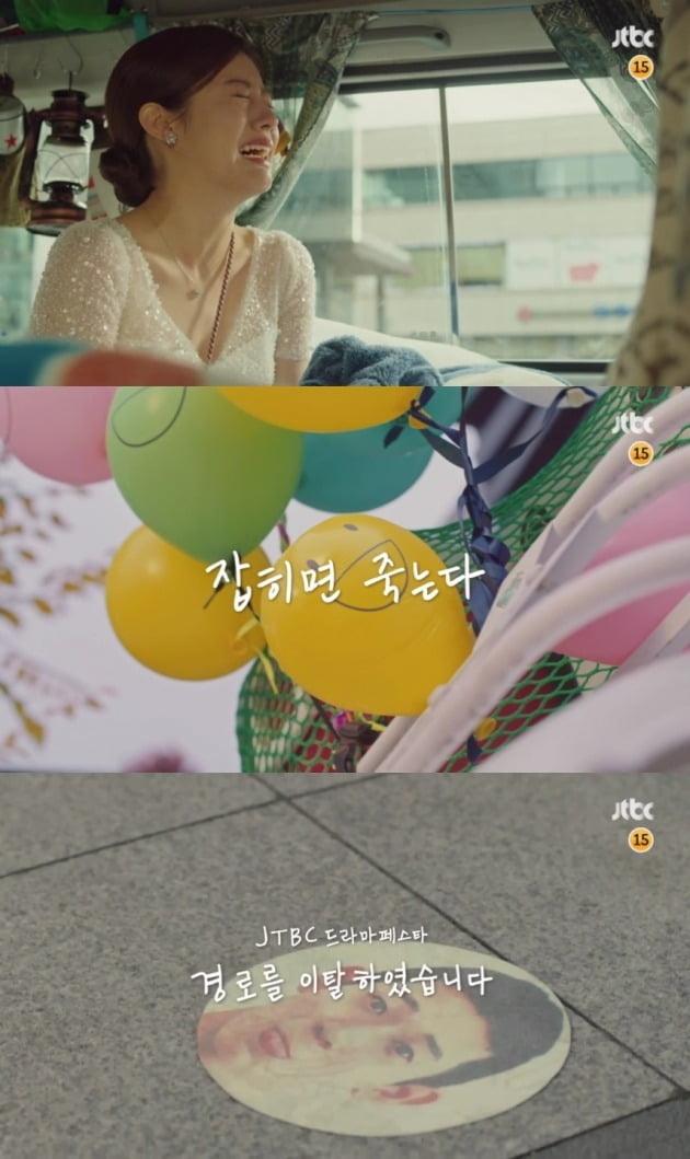 '경로를 이탈하였습니다' 티저 캡처 / 사진제공=JTBC스튜디오