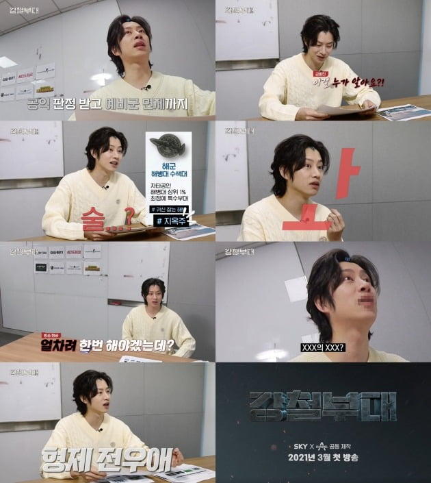 '강철부대' 티저./사진제공=채널A, SKY