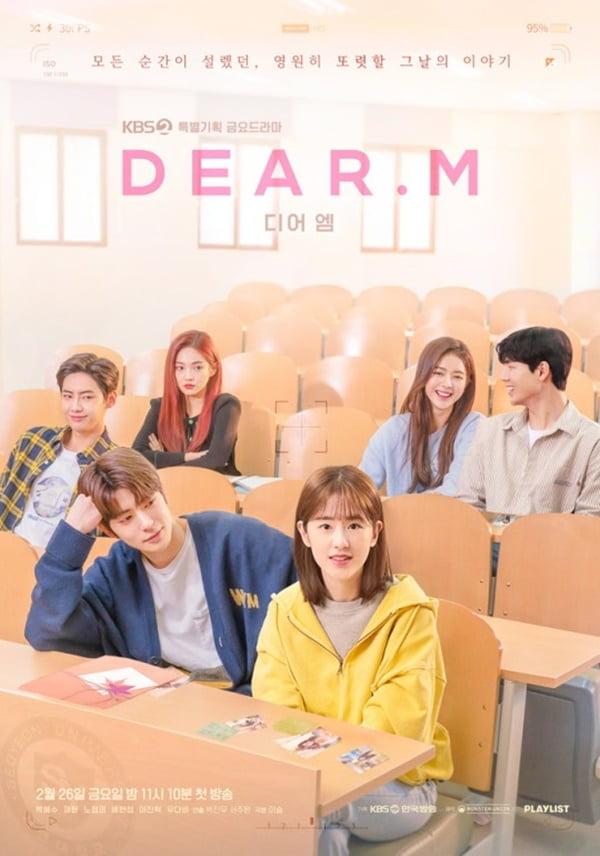 '디어엠' 포스터 / 사진 = KBS 제공