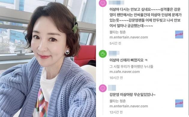배우 이상아(왼쪽)와 그가 공개한 댓글/ 사진=인스타그램