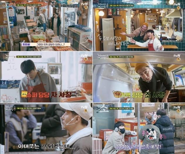 '어쩌다 사장' 첫 방송 예고/ 사진=tvN 제공
