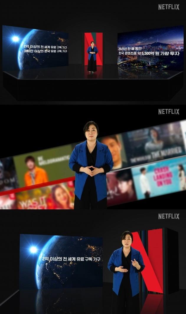 넷플릭스 콘텐츠 로드쇼 See What's Next Korea 2021가 25일 온라인으로 진행됐다. / 사진제공=넷플릭스