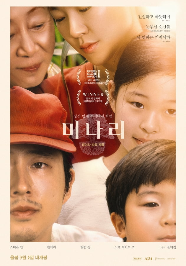 '미나리' 가족 포스터./ 사진제공=판씨네마