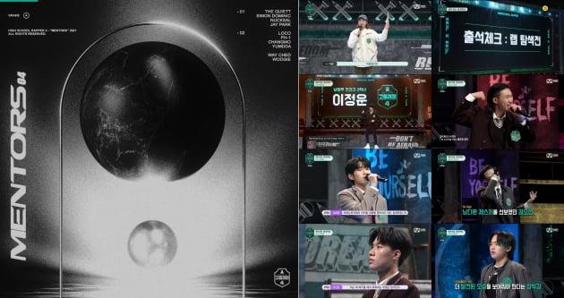 '고등래퍼4' 1회(오른쪽), 단체 음원 '멘토스' 커버/ 사진=Mnet 제공