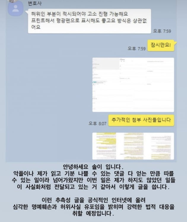 솔이가 변호사와 나눈 카톡 내용/ 사진=인스타그램