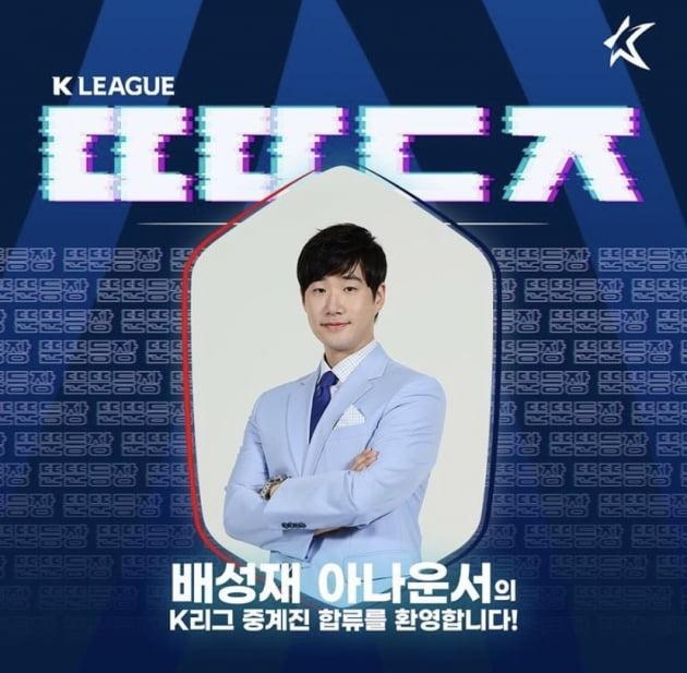 K리그 중계진에 합류한 배성재 아나운서/ 사진=K리그 SNS