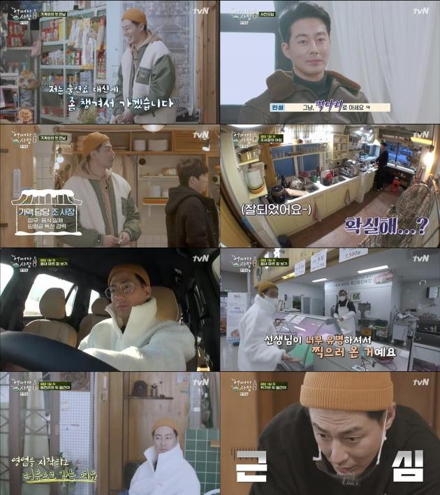 '어쩌다 사장' 조인성 /사진=tvN