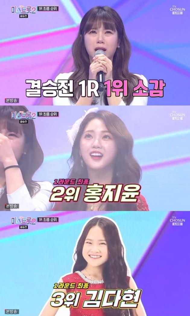 TV조선 '미스트롯2' 방송화면./