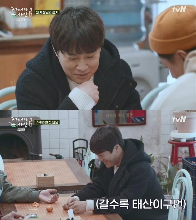 '어쩌다 사장' 속 차태현/ 사진=tvN 캡처