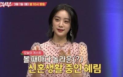 """혜림, 신민철과 19금 신혼생활…""""놀라워"""""""