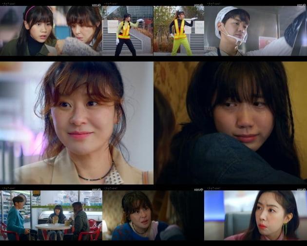 '안녕? 나야!' 4회/ 사진=KBS2 제공