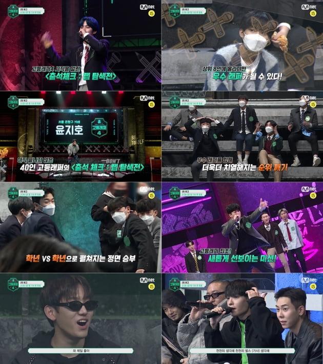 '고등래퍼4' 2회/ 사진=Mnet 제공