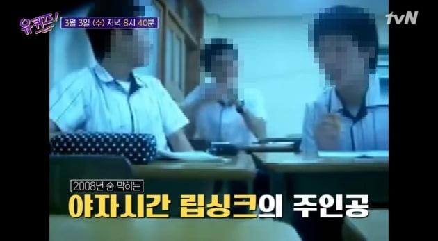 tvN '유 퀴즈 온 더 블록' 예고편. /사진=tvN