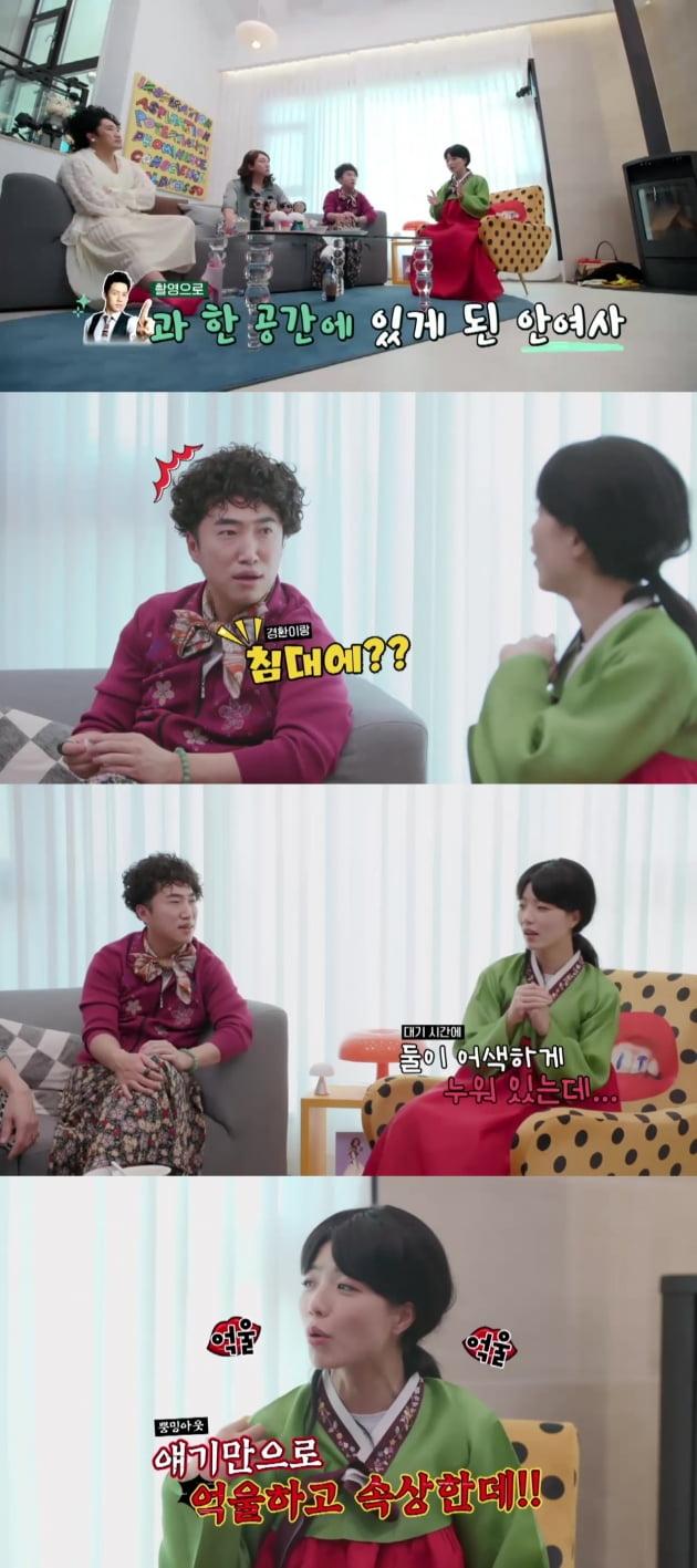 '어머어머 웬일이니' 2회/ 사진=E채널 제공