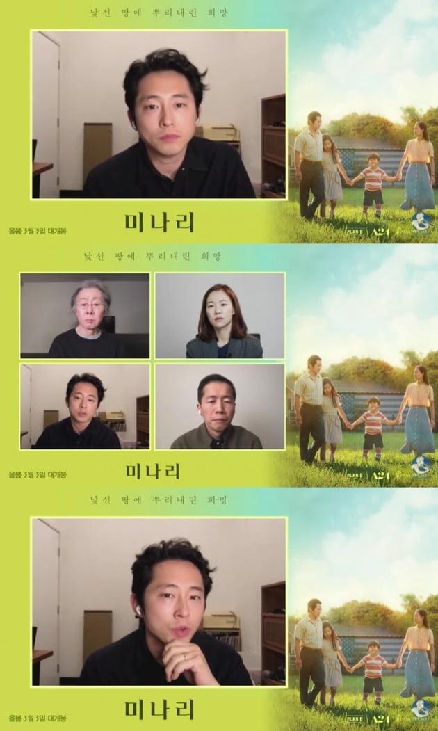 사진=영화 '미나리' 화상 기자간담회 캡처