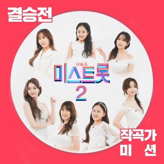 '미스트롯2' 결승전 작곡가 미션 앨범 커버./사진제공=(주)쇼플레이