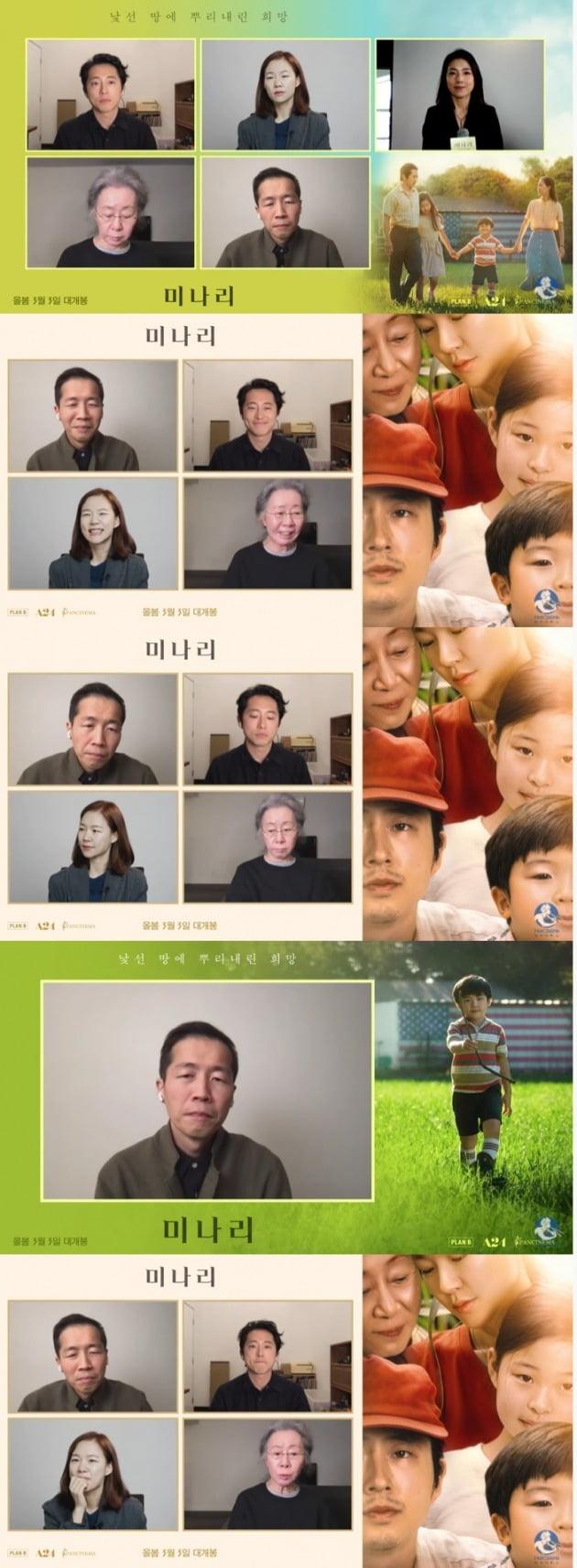 사진=영화 '미나리' 온라인 기자간담회 캡처
