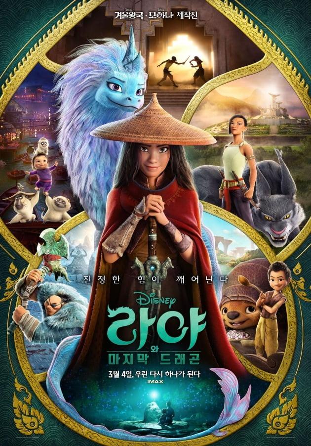 영화 '라야와 마지막 드래곤' 포스터 / 사진제공=월트디즈니컴퍼니 코리아