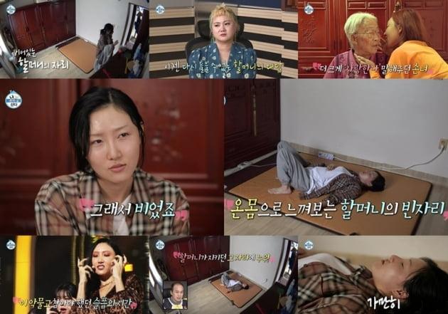 '나 혼자 산다' 화사 / 사진 = MBC 제공