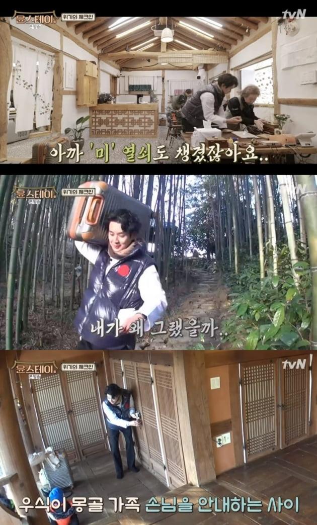 '윤스테이' / 사진 = tvN 영상 캡처