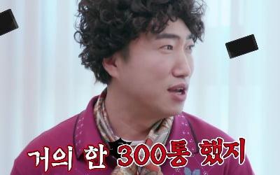 """장동민 """"前여친, 전화 300통 안 받아 테이블 엎어"""""""
