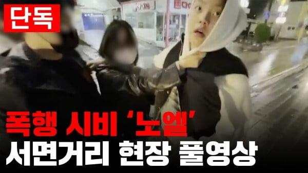 노엘 폭행 시비 현장 영상/ 사진=부산일보 유튜브 캡처