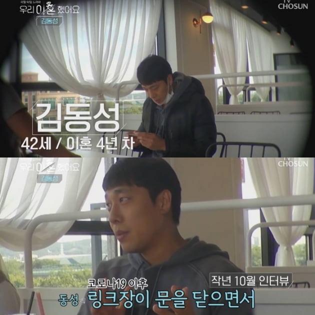'우리 이혼했어요' 출연한 김동성/ 사진=TV조선 캡처