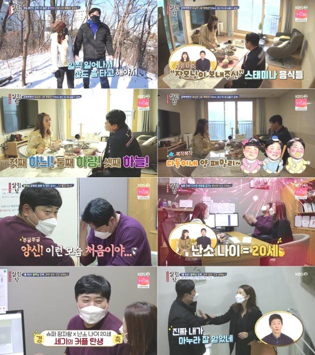 '살림남2' 양준혁, 박현선 부부/ 사진=KBS2 제공