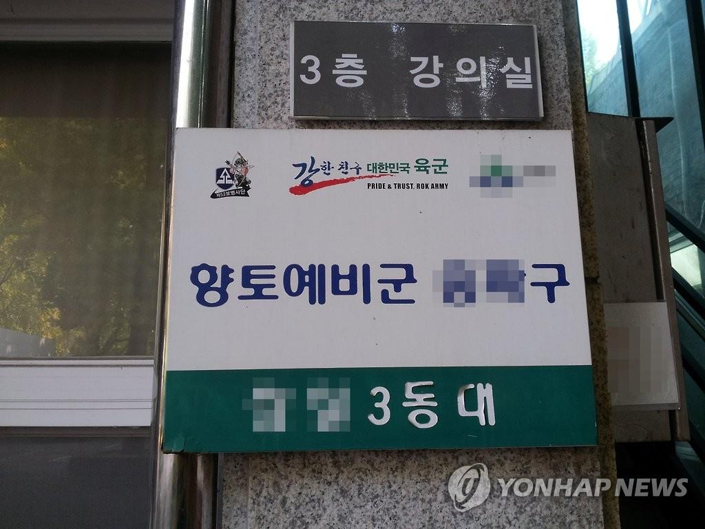 헌재, 예비군훈련 거부 처벌 조항 위헌신청 각하