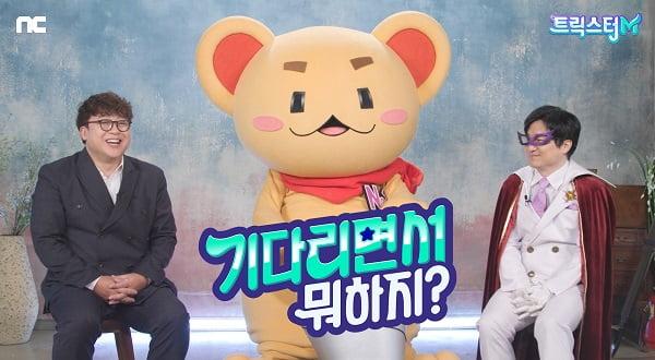 엔씨 소프트 트릭스터 M 개발 비하인드 영상 공개
