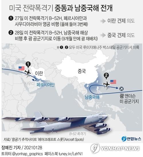 """중국 싱크탱크 """"미 정찰기 최소 70대 1월 남중국해 출격"""""""