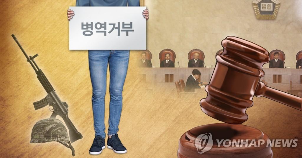 '비폭력 신념' 병역거부 유·무죄 가른 판결 쟁점은