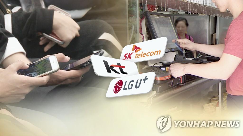 참여연대, 이통3사 '고객정보 결합내역' 공개 소송 패소