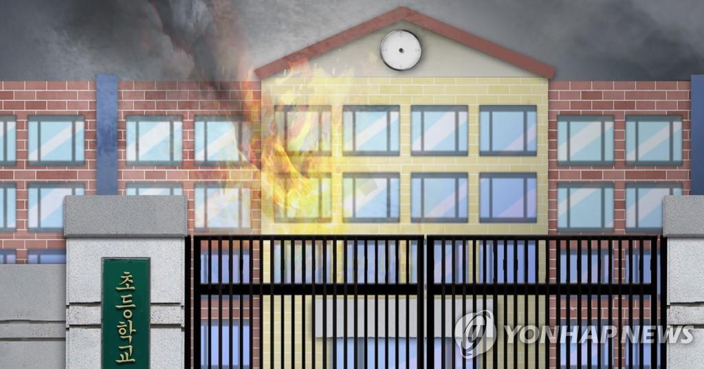 서울 노원구 초등학교에서 화재…돌봄교실 학생들 대피
