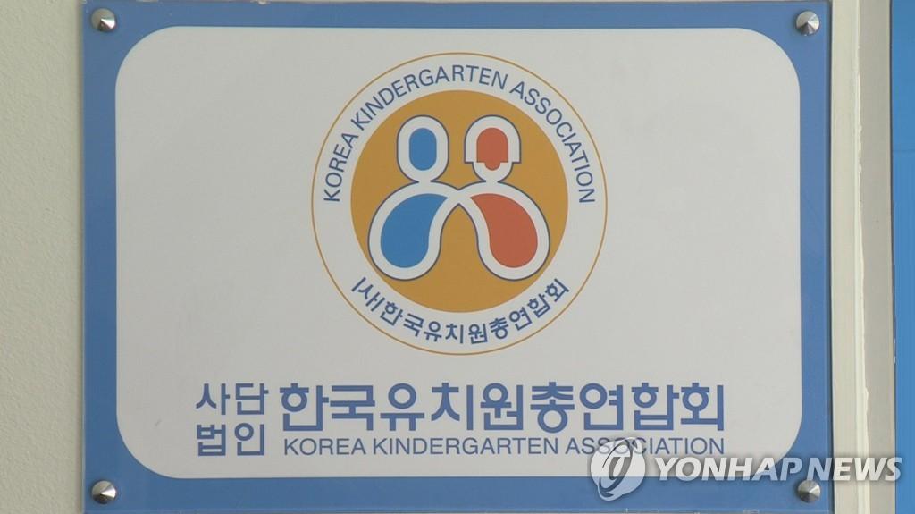 한유총, 서울교육청 '설립취소' 불복 소송서 최종 승소