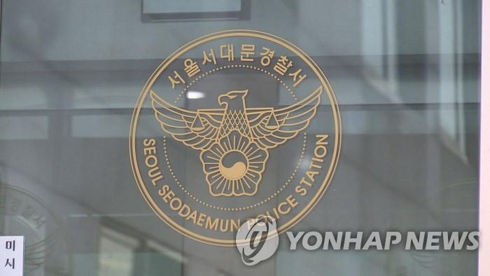 북가좌파출소 경찰관 1명 코로나 확진…건물 임시폐쇄