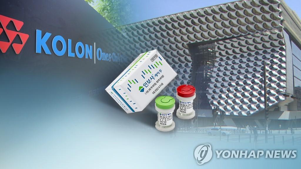 """[2보] 법원 """"식약처 인보사 허가취소 적법""""…코오롱 패소"""