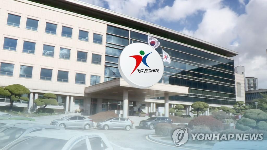 경기 25개 교육지원청서 내달부터 고교 업무·인사까지 관장