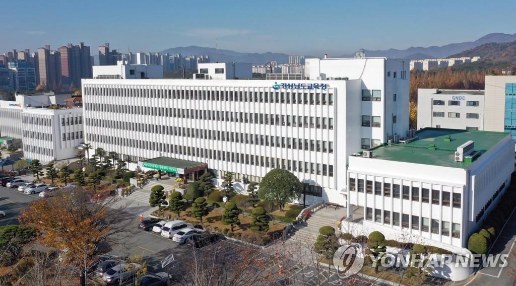 [경남소식] 도교육청, 최고등급 목표 반부패·청렴 정책 추진