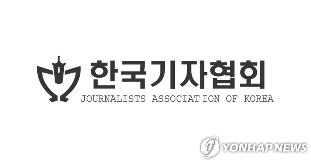 이달의 기자상에 연합뉴스 '20살 AI 여성 성희롱' 등 7편