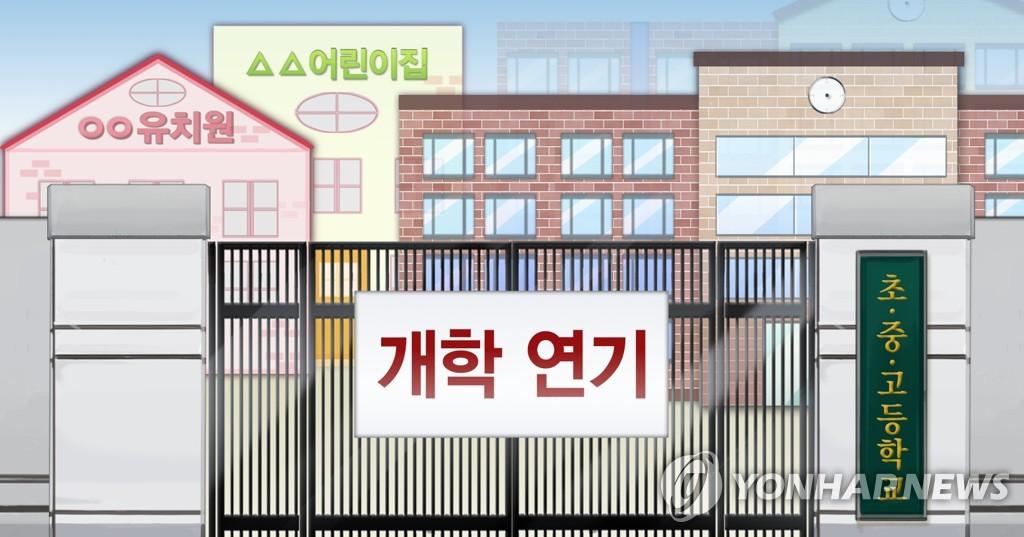 """경기 6개 유치원·초교 개교 지연…""""작년 긴장마로 공사 차질"""""""
