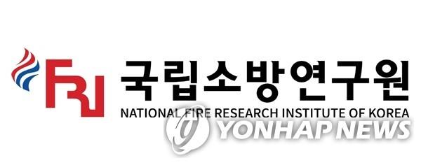 소방 신기술·신제품 선정 국립소방연구원이 담당…전문성 강화