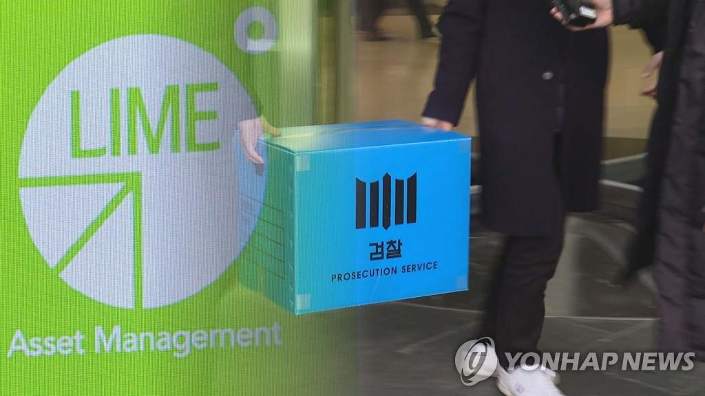 檢, '펀드 돌려막기 의혹' 라임 본부장에 징역 4년 구형